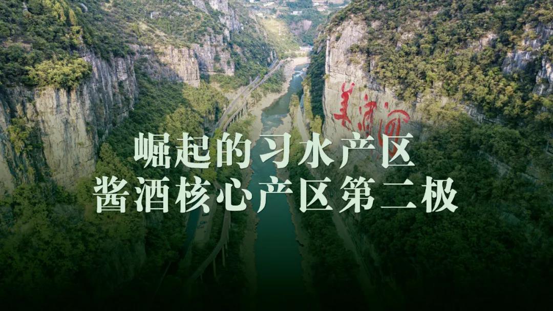 中国两大酱香白酒产区之一习水的前世今生