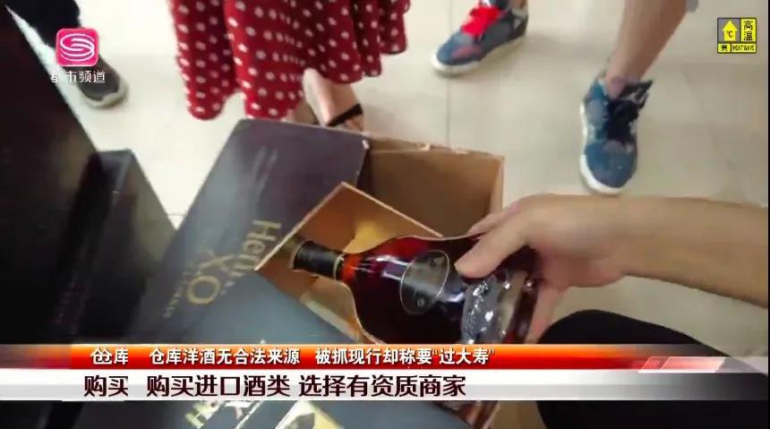 44箱无中文背标洋酒在仓库被查