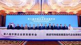 五粮液参加第八届中国企业家发展年会