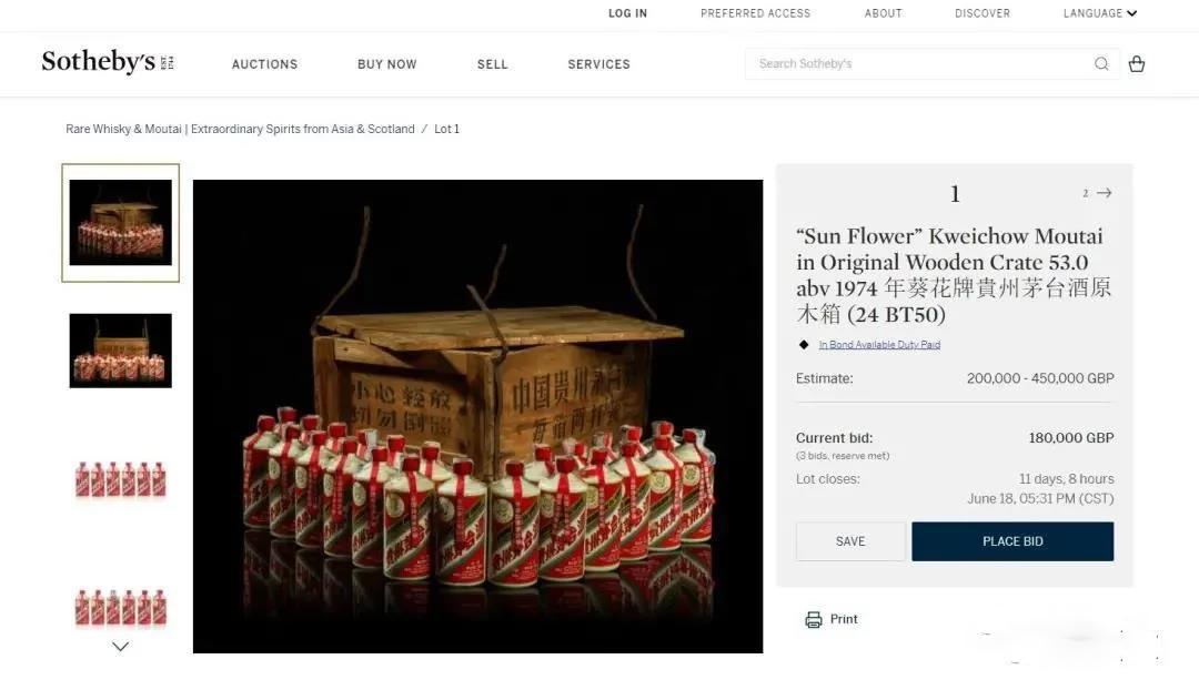 这套茅台酒系列在苏富比拍卖出最高价:180000英镑