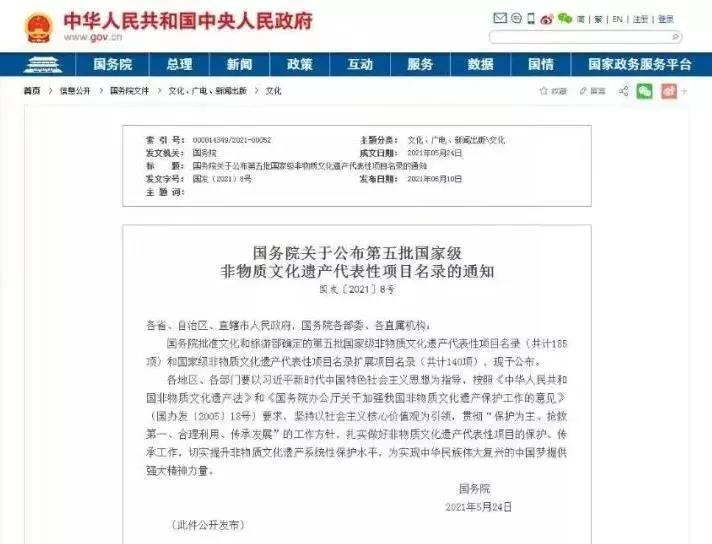 """""""景芝酒传统酿酒技艺""""荣获国家级非物质文化遗产!"""