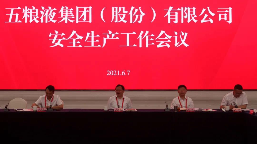 五粮液集团公司召开安全生产工作会议