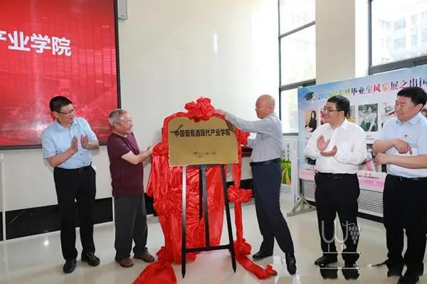 陕西省中国葡萄酒现代产业学院揭牌