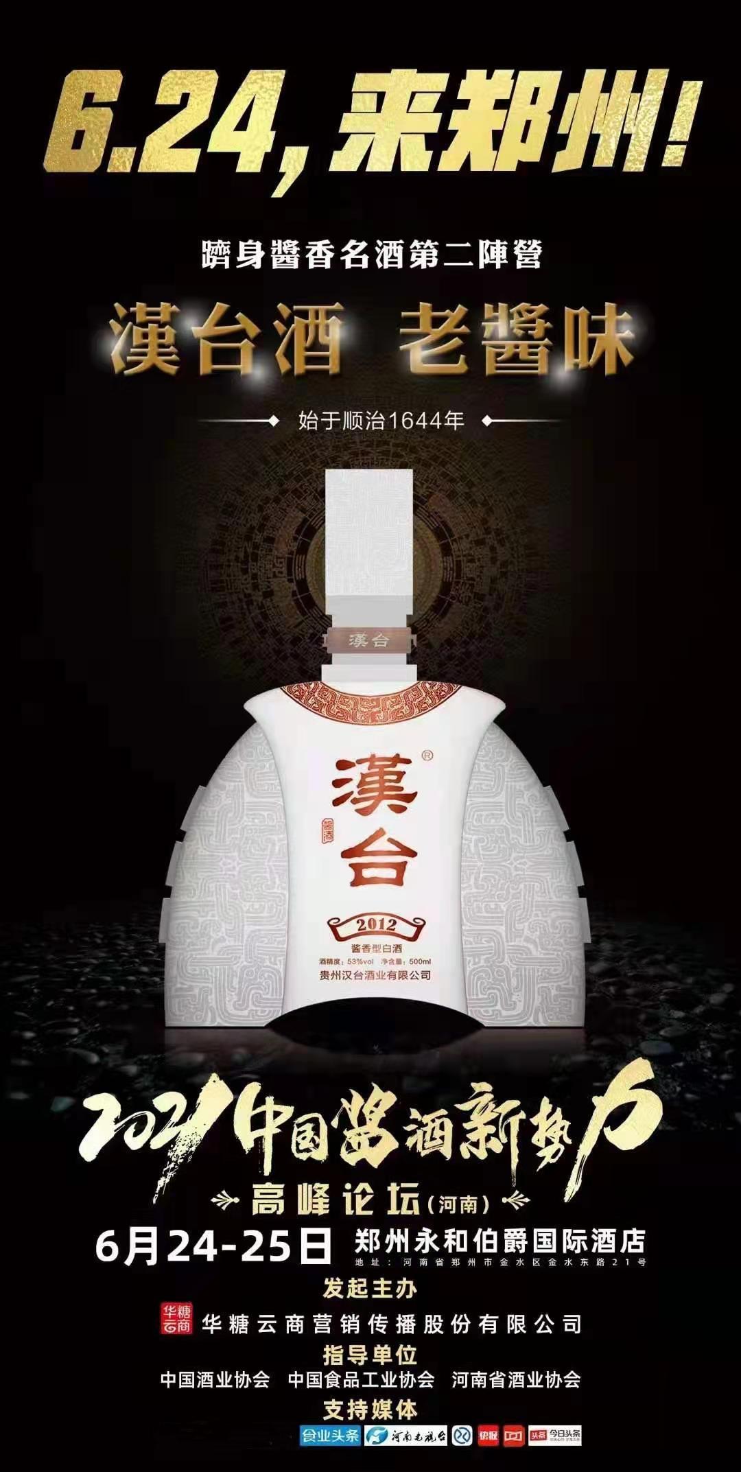 汉台要做中国酱酒新势力的引领者