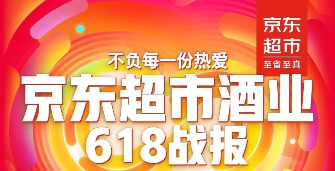 京东618开场5分钟酒类成交破2亿,透露酒行业5大趋势