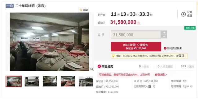 四川知名酒企无力偿债,1636吨陈年老酒4990万元拍卖