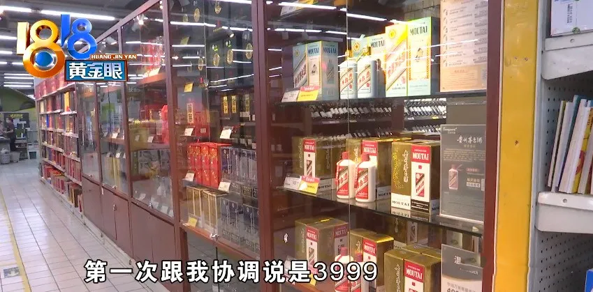 超市卖茅台加价遭投诉,收到监管部门调解书后又涨价了!