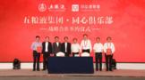 五粮液集团与同心俱乐部签署战略合作协议