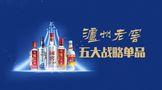泸州老窖成立大浓香公司
