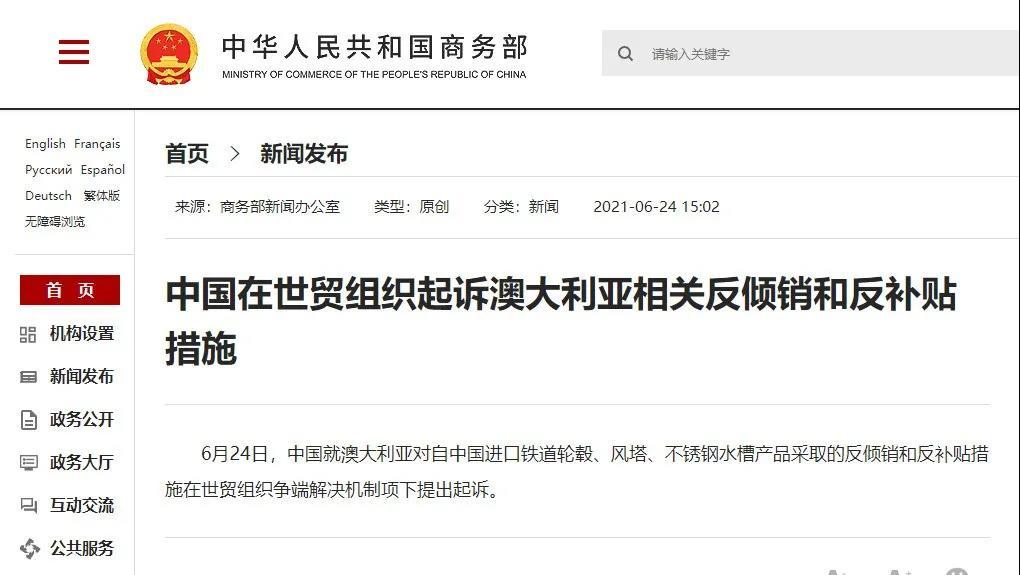 中国起诉澳大利亚反倾销和反补贴措施!法国葡萄酒成最大赢家
