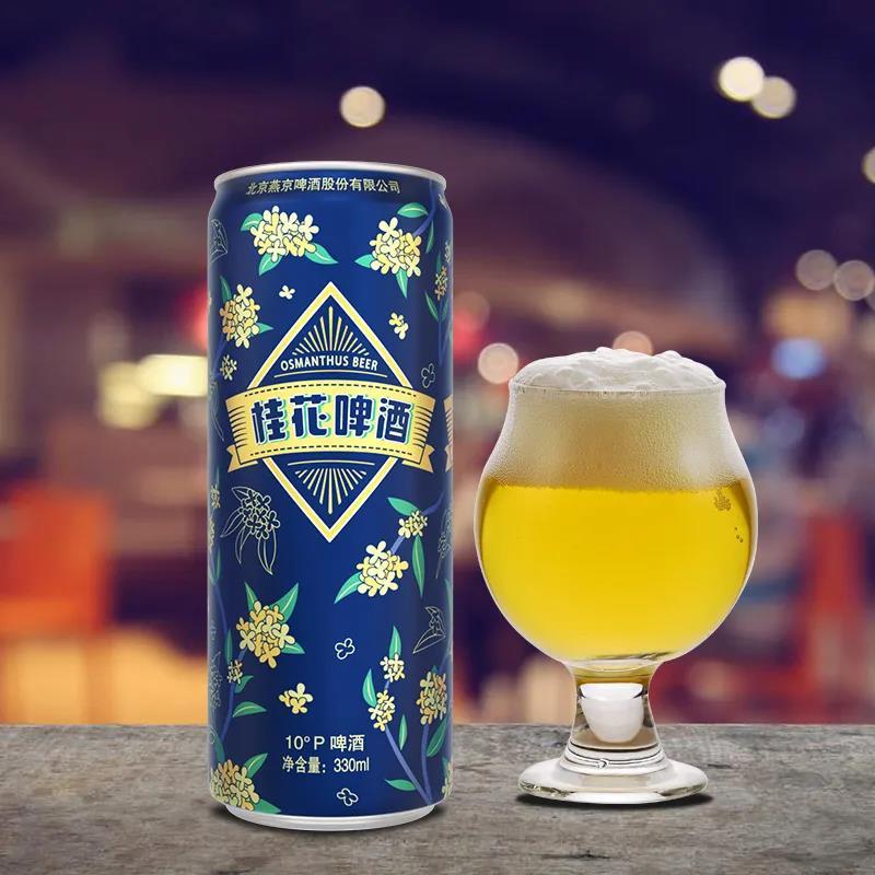 燕京桂花啤酒上市!饮一杯桂花,啤酒成为了灵魂闺蜜