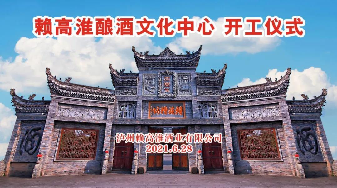 赖高淮酿酒文化中心建设项目在弥陀镇正式开工