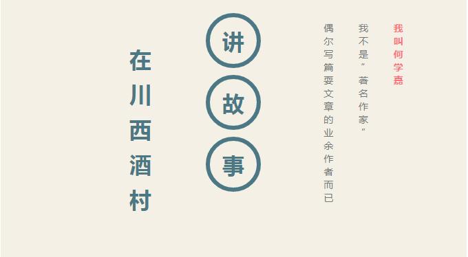 """何学嘉: 我在""""川西酒村""""讲崇阳酒的故事"""