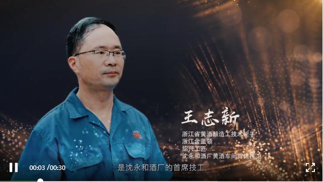 王志新:匠心酿酒,永远在路上