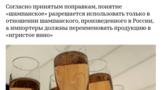"""普京签署法令要求""""香槟""""一词仅用于俄罗斯酒 ,法国酒只能称为""""气泡酒"""""""