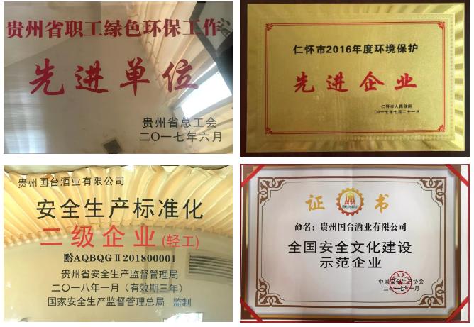 """国台酒业荣获首届贵州省 """"生态酿酒企业""""四A级称号"""