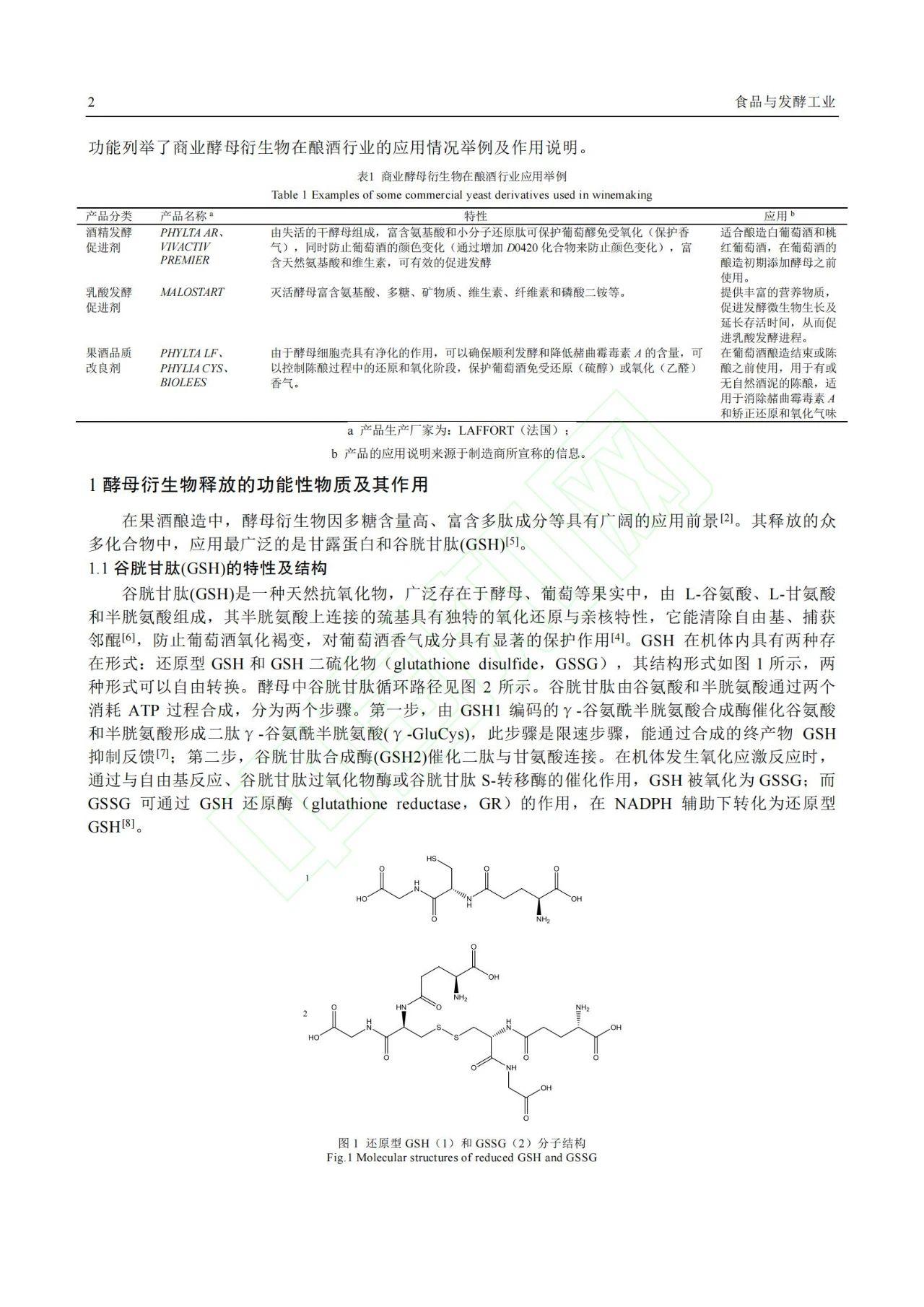 研究|酵母衍生物在果酒中的应用进展