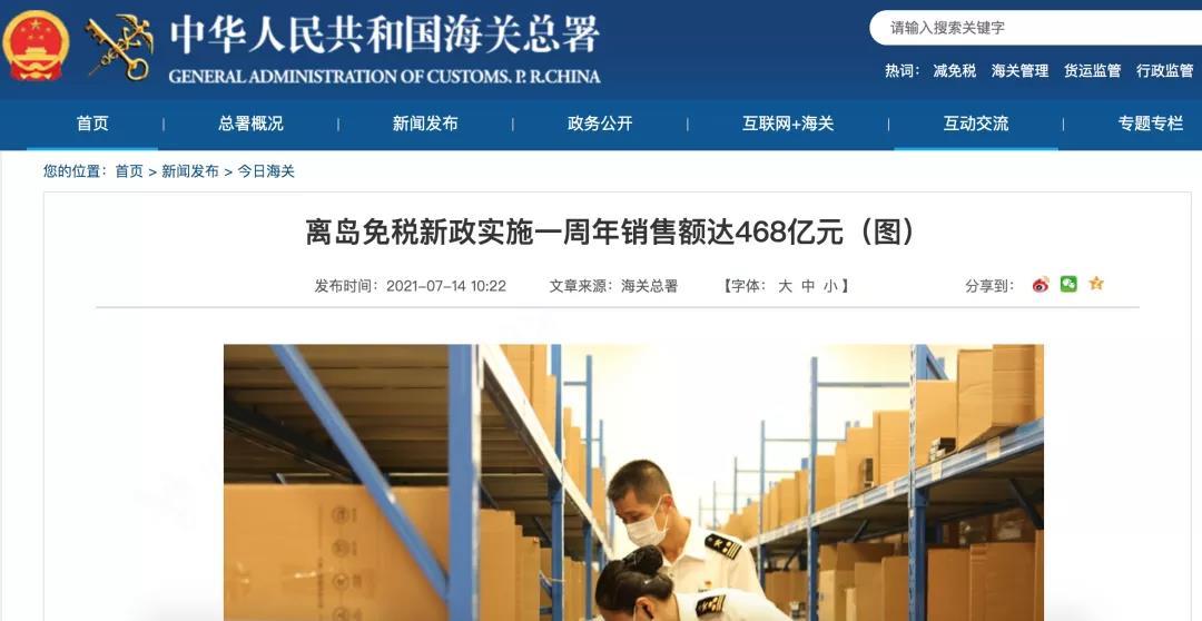 海南1年免税购物额468亿,酒业能否分一杯羹?