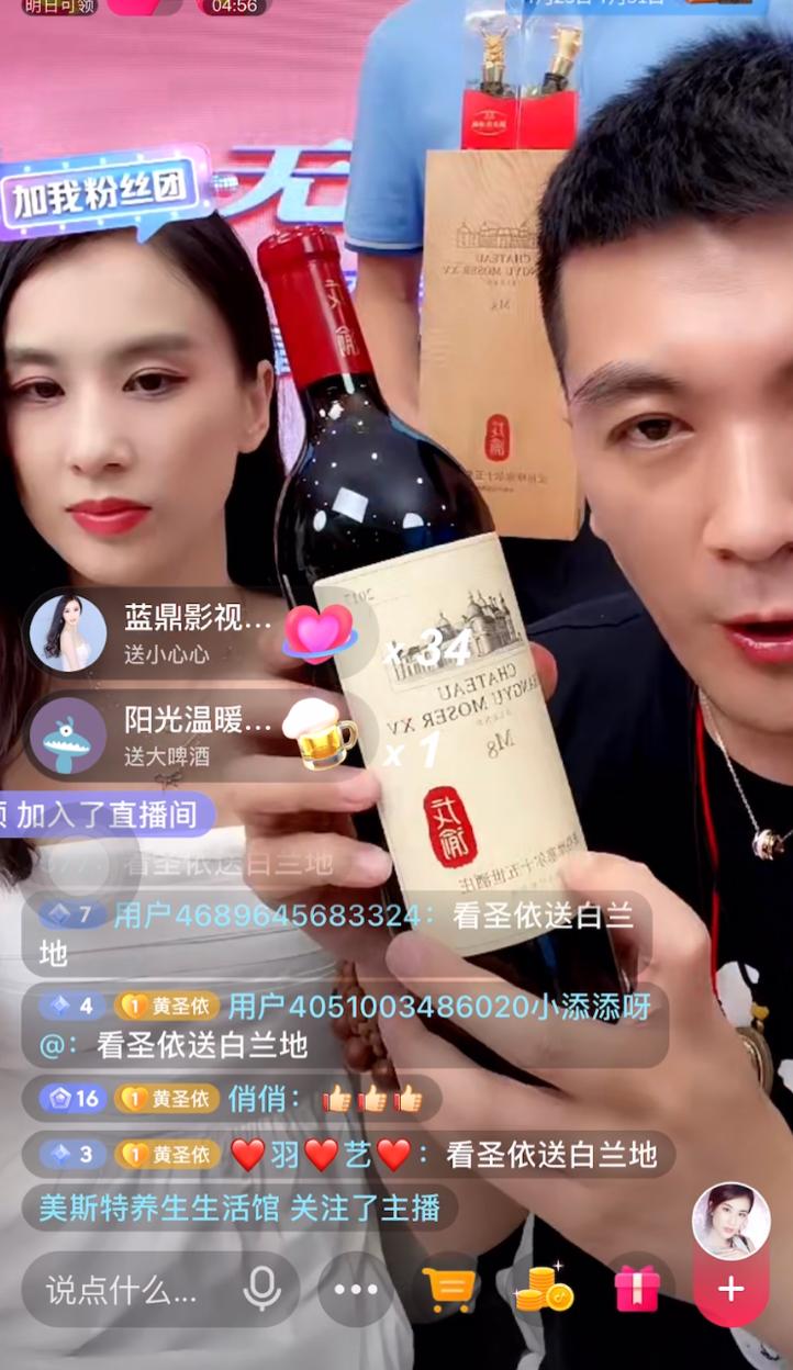 黄圣依、杨子抖音带货首播,为张裕葡萄酒打CALL