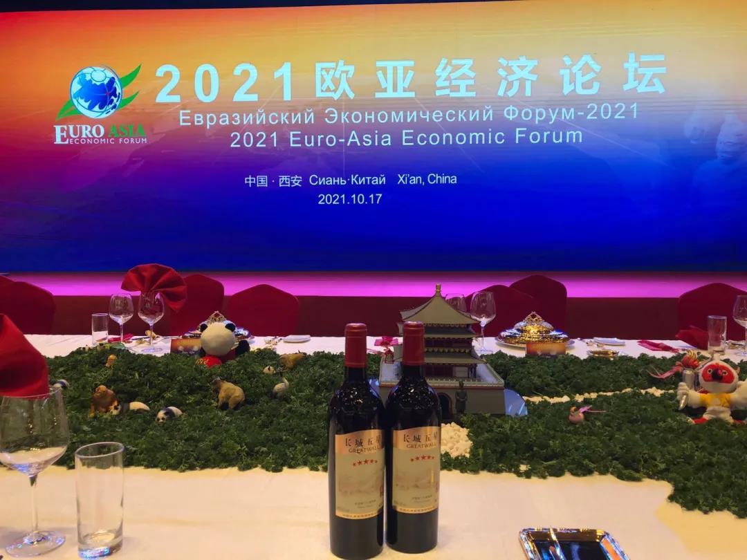 长城五星亮相2021欧亚经济论坛