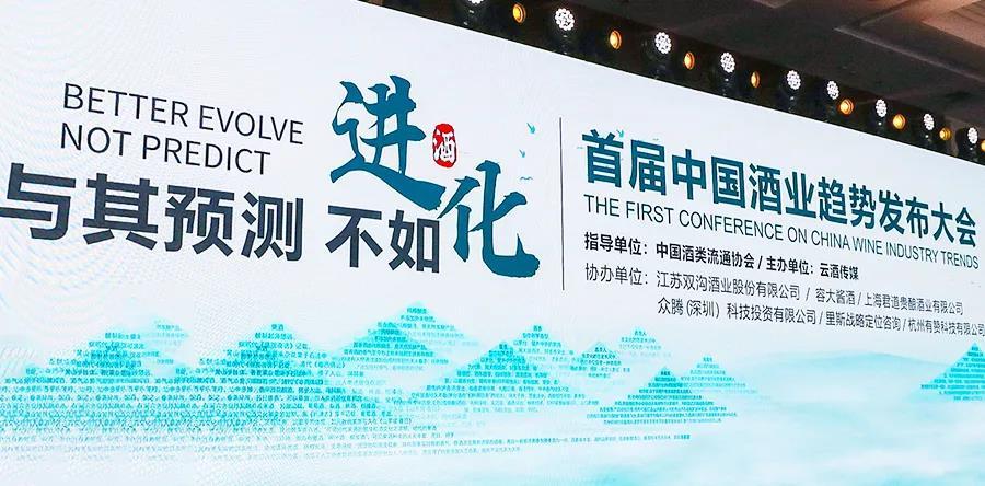 首届中国酒业趋势发布大会,发布了什么最新趋势?